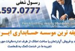 10678_Pars-Accounting-Services_4C