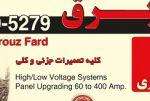 10119_Behrouz-Fard