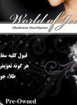 10094_World-of-Jewellery_New-Design