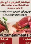 11236_Zamani-Meat_Full-Color