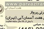 11280_Parvaz-Travel